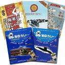 【送料無料】中国地方の海軍カレー 5種類10食詰め合わせセット ※北海道/沖縄へは別途送料700円