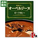 【送料無料】欧風カレー オーベルジーヌ ビーフカレー 200g×10食まとめ買いセット