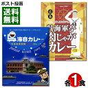 【ポスト投函送料無料】広島の海軍カレー 呉海軍亭肉