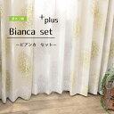カーテン 4枚セット 遮光 ビアンカ ペア柄 レースセット -plus- W150cm×H60〜240cm おしゃれ かわいい 北欧 プリント