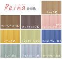 Reina(レイナ)40色 生地サンプル 採寸メジャー付き