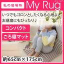 【送料無料】私の居場所 My Rug(マイ ラグ)レギュラータイプ約65cm×175cm クッション ごろ寝マット 座布団 大きい