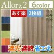 遮光ナチュラルカーテン 遮光 遮熱 省エネ 6色 洗えるカーテン Allora2(アローラ2)2枚組 <Bフックタイプ仕様> 10P27May16
