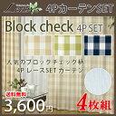 カーテン ブロックチェック カーテン+レース 4枚組セット