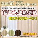 1級・2級遮光 遮熱・断熱 ストライプ柄 既成サイズ 形状記憶カーテン shine(シャイン) 2枚組