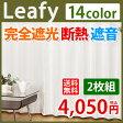 カーテン 1級遮光 遮熱 断熱 防音 形状記憶 白いカーテンLeafy(リーフィ) 2枚組