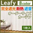 遮光カーテン 1級遮光 遮熱 防音 オーダーカーテン8色 Leafy(リーフィ)完全遮光 白 ホワイト省エネ 形状記憶