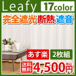 遮光カーテン 1級遮光 遮熱 防音カーテン 全15色Leafy(リーフィ)完全遮光 白 ホワイト省エネ 形状記憶 P01Jul16