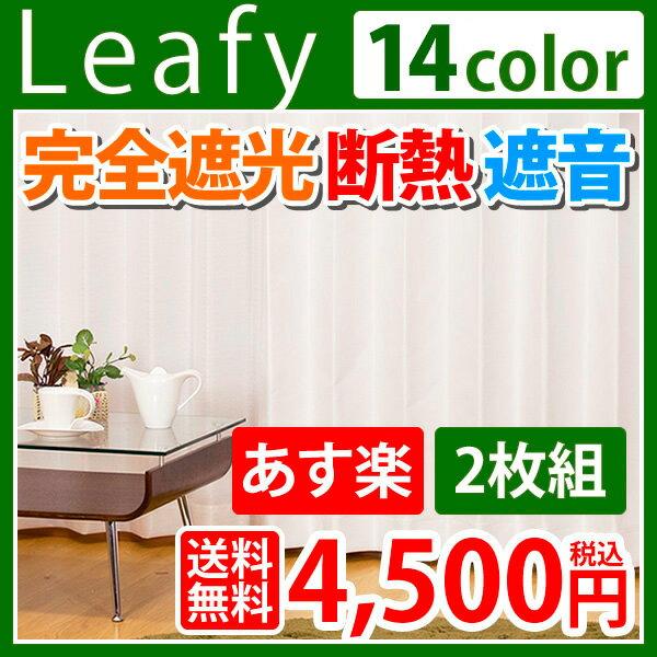 遮光カーテン 1級遮光 遮熱 防音カーテン 14色Leafy(リーフィ)完全遮光 白 ホワイト省エネ 形状記憶