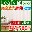 遮光カーテン 1級遮光 遮熱 断熱 防音カーテン 14色Leafy(リーフィ) 白 ホワイト省エネ 形状記憶加工