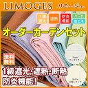 1級遮光カーテン 厚手7色+カラーレース12色から選べる 断熱 防炎 オーダーカーテン リモージュ・セット(幅)100×(丈)80〜150センチ 4枚セット