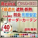 オーダーカーテン 1級遮光 選べる40色 1cm単位のオーダー カーテン Reina(レイナ)