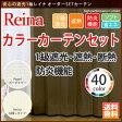 遮光カーテン 40色+カラーレース12色 1級遮光 遮熱 防炎 丸洗いOKカーテン セミオーダー Reina(レイナ)(幅)100×(丈)80〜150センチ 4枚セット P01Jul16