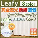 遮光カーテン 1級遮光 遮熱 防音 形状記憶 オーダーカーテンセット Leafy(リーフィ)&ALLORA(アローラ)各1枚 10P03Dec16
