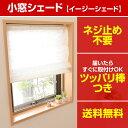 ● 送料無料&ツッパリ棒つき ● 小窓カーテンの新定番!取り付けかんたん♪小窓におす