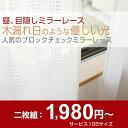カーテン 昼目隠し│お買い得!ミラーレースカーテン【幅200...