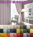 RoomClip商品情報 - ドレープカーテン 1級遮光 断熱性抜群で省エネ効果 形状記憶加工 防炎 遮熱カーテン 30色 無地 おしゃれ 日本製