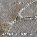 カーテンロープタッセル房付き・綿100%(1本入り)【送料無料】日本製