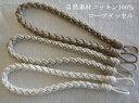 【送料無料】カーテンロープタッセル 綿100%自然素材コットンおしゃれカーテン留め日本製