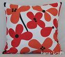 【ネコポス便】クッションカバー 45cm×45cm ファブリック 北欧 かわいい インテリア 雑貨 インテリア 新生活 プレゼント・日本製