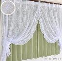 【お姫様カーテン】エレガントセンタークロス ミラーレースカーテン多サイズ対応日本製