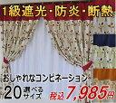 形状記憶・遮光1級防炎・コンビネーションスタイルカーテン お...