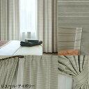 特価形状記憶・遮光カーテン20サイズ日本製【レユール・クライム】