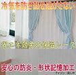 【あす楽】防炎断熱ミラーレースカーテンテイジン【涼しや】形状記憶加工日本製