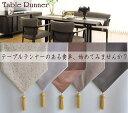 テーブルランナー 食卓 布 クロス 無地 おしゃれ リバーシブル テーブル小物 北欧 日本製...