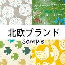 【サンプル生地】北欧生地サンプル(QR) 1枚につき100円...