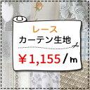レース生地売り 1m単位 レースカーテン 1050円/m 無...
