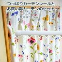 小窓 カーテンとつっぱりカーテン�