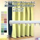小窓 カーテンとつっぱりカーテンレールのセット カーテン 遮光 北欧 遮光カーテン 遮熱 断熱カーテン 断熱 出窓カーテン