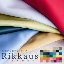 洗える 防炎 遮光1級 遮熱 Rikkaus-リカウス-SA-D101から 43色 色 イエロー グ...