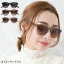 サングラス UV400 【ゆうメール便送料無料】サングラス レディース sunglass 眼鏡 メガネ アイウェア UV400 UVカット 紫外線対策 UV対策(ボストンサングラス)[ 春 夏 春夏 ]
