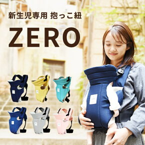 【次回12月上旬予約販売予定】ZERO フリーサイズ 新生児 抱っこ紐 日本製 キューズベリー CUSE BERRY 抱っこ紐 メッシュ ブルー ピンク グレージュ ネイビー イエロー ミントグリーン ギフト 出産祝い 抱っこ紐 新生児 だっこひも