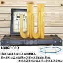 AQUQRIDEO アクアリデオ ラック シェルフ 棚 ホッチキス EASY RACK & SHELF with 壁美人 ボードハンガーforサーフボード Parallel Type ライトブラウン