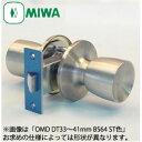 MIWA OMD型 空錠 ドアノブ 外側:空ノブ/内側:空ノブ美和ロック OMシリーズ ケースロック錠 02P09Jul16