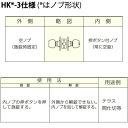 HK-3型MIWA(美和ロック) 押しボタン施錠タイプ モノロック錠 ドアノブ 外ノブ:空錠(施錠時固定) /内ノブ:押ボタン(常に空錠)HKシリーズデュラロック/円筒錠 02P09Jul16
