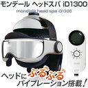 モンデールヘッドスパiD1300【...