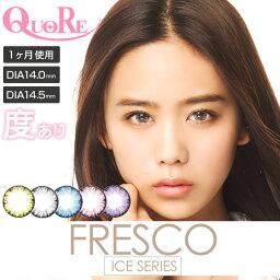 【送料無料】カラコン クオーレ フレスコシリーズ(QUORE Fresco)1箱1枚×2箱(両目)度あり 1ヶ月使用カラーコンタクト