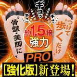 大山式ボディメイクパッドPRO【送料無料】大山式 ボディメイク 足指 バランス 姿勢 補正 サポート プロ