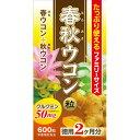 春秋ウコン粒 徳用2ヶ月分 600粒 サプリメント 春ウコン 秋ウコン