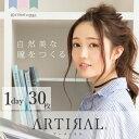 アーティラル ワンデー 1箱30枚 (ネコポス送料無料) カラコン ワンデー 【S1806】