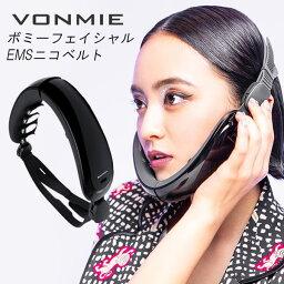 【あす楽対応】【おまけ付き】ボミー フェイシャルEMS ニコベルト (送料無料) VONMIE EMS <strong>岡田結実</strong> EMS機器 ダイエット 筋トレ 電気刺激 顔用