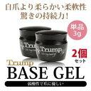 Trump BASE GEL(トランプ・ベースジェル)2個セット 6gメール便¥190税込み¥3240以上でメール便無料「お取り寄せ商品」