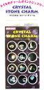 クリスタル ストーン チャーム(CSC-5)  ネイルパーツ