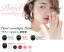 Putiel cosmetique★新素材ブランド『Putiel(プティール)』誕生! 検定対応商品