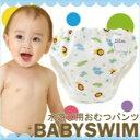 水遊び用おむつパンツ  80cm ホワイト アニマル【日本製】05P09Jul16