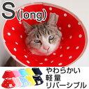 エリザベスカラー 猫 フェザーカラー ドット Sロング